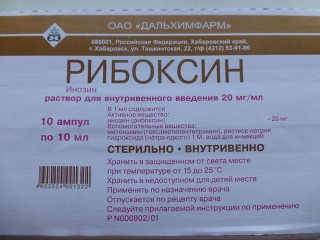 Riboxin injection 10 vials buy online