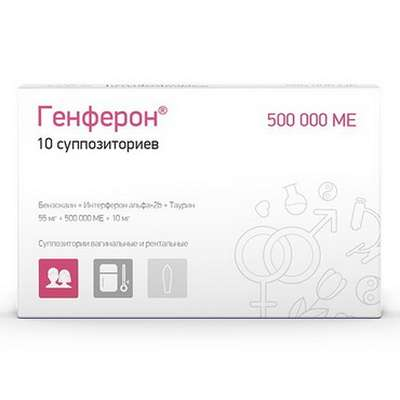 Genferon 500 000 ME 10 pieces buy combined preparation online